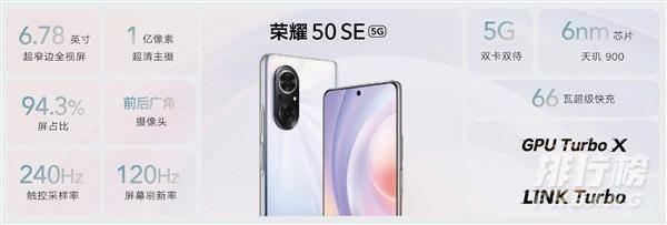 荣耀50se最新消息_荣耀50se手机像素