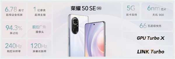 荣耀50se评测_荣耀50se全面评测