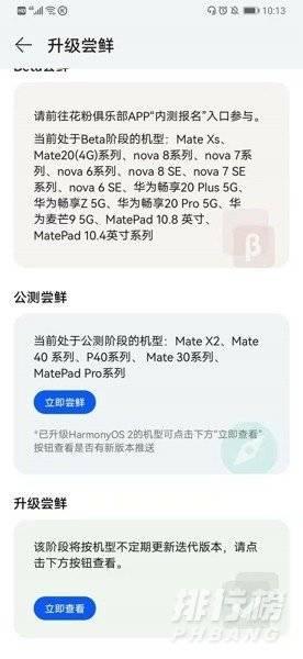 华为mate40e可以更新鸿蒙系统吗_华为mate40e怎么更新鸿蒙系统