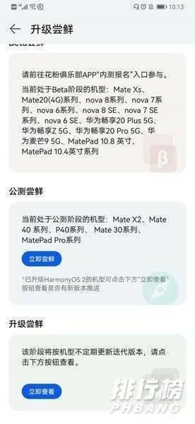 华为matepadpro12.6能升级鸿蒙系统吗_华为matepadpro12.6可以升级鸿蒙系统吗