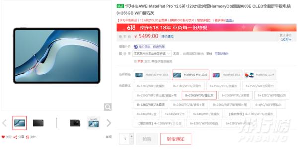 华为matepadpro12.6英寸价格_华为matepadpro12.6英寸多少钱