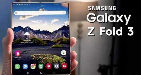 三星GalaxyZFold3最新消息_三星GalaxyZFold3最新曝光