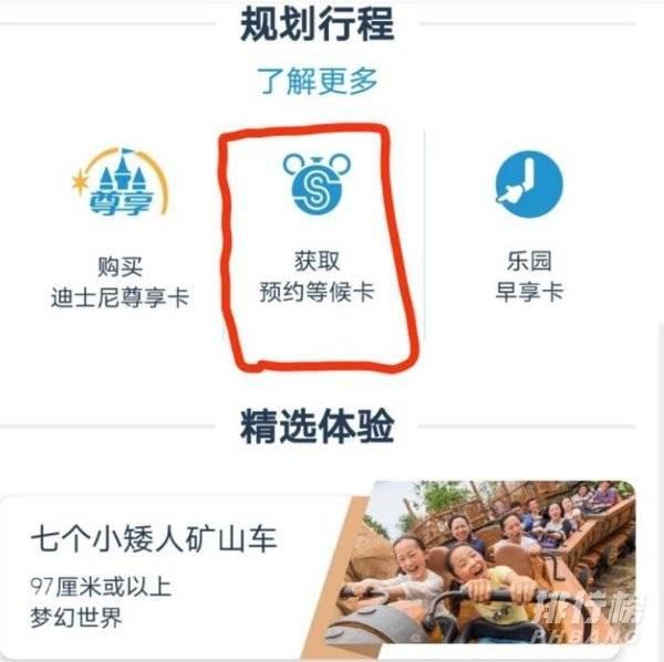 上海迪士尼樂園遊玩攻略一日游_ 上海迪士尼攻略(非常詳細)