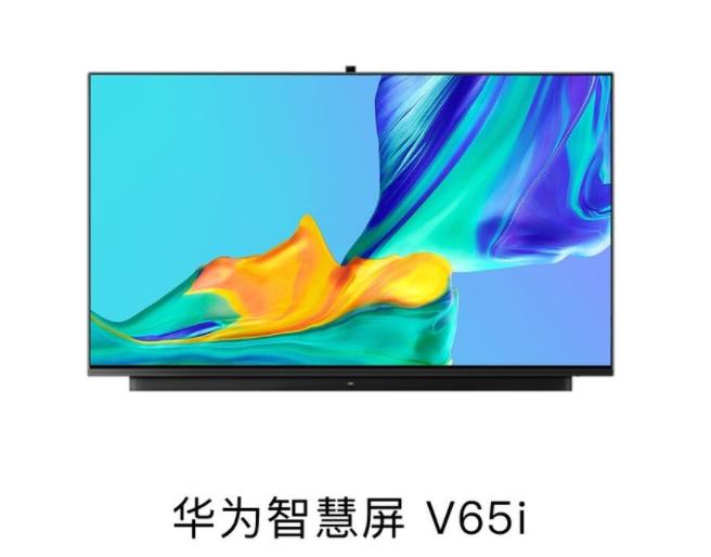 华为智慧屏v65i有些什么功能_华为智慧屏v65i功能介绍