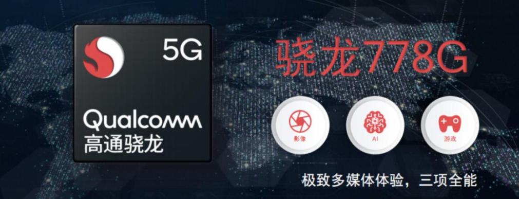 骁龙778g和骁龙845对比_哪款处理器性能更强