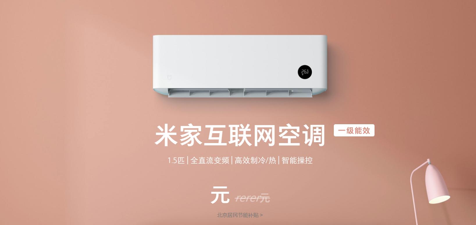 米家互联网空调使用感受_米家互联网空调使用体验