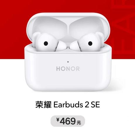荣耀earbuds2se和华为freebuds4i哪个好_耳机参数对比
