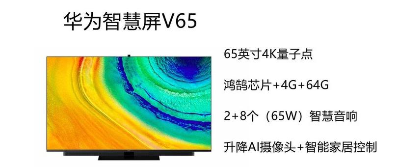 華為V65新老款區別_老款v65和新款v65哪款更值得買