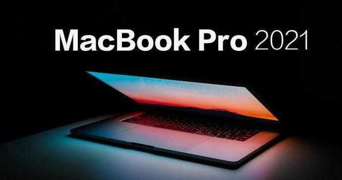 新款MacBookPro什么时候上市_新款MacBookPro上市消息