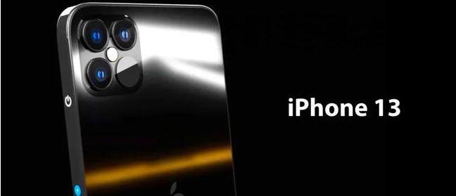 iphone13值得等嗎?iphone13值得期待嗎