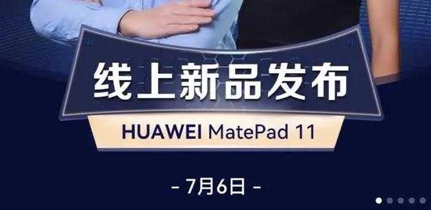 matepad11国内上市时间_matepad11国内什么时候上市