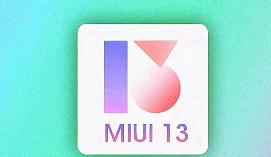 MIUI13的发布日期_MIUI13的发布时间确定
