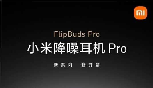 小米flipbudspro手势操作_小米flipbudspro怎么设置