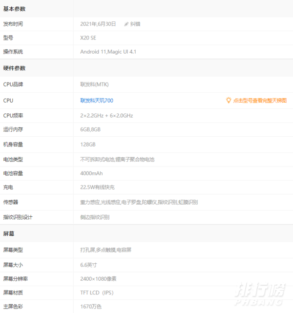 荣耀x20se手机参数_荣耀X20SE手机参数配置