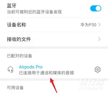 airpods与华为手机配对_airpods可以和华为手机配对吗