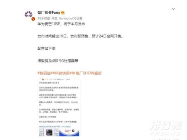 华为麦芒10SE最新消息_华为麦芒10SE发布时间