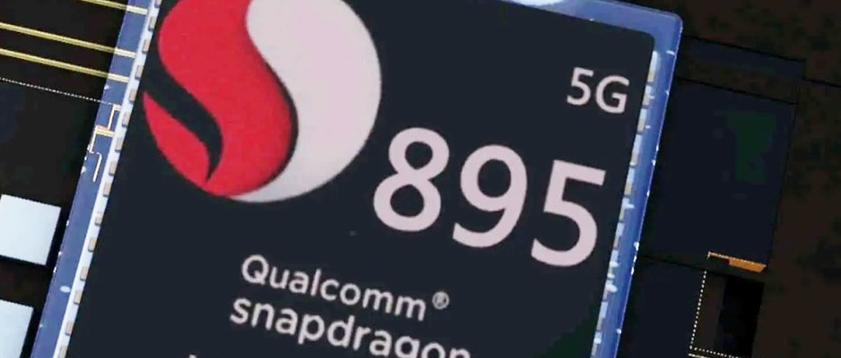 驍龍895和驍龍895Plus區別對比_哪款性能更高