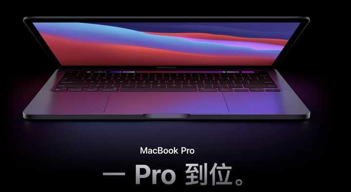 MacBookPro最新消息_MacBookPro内存曝光
