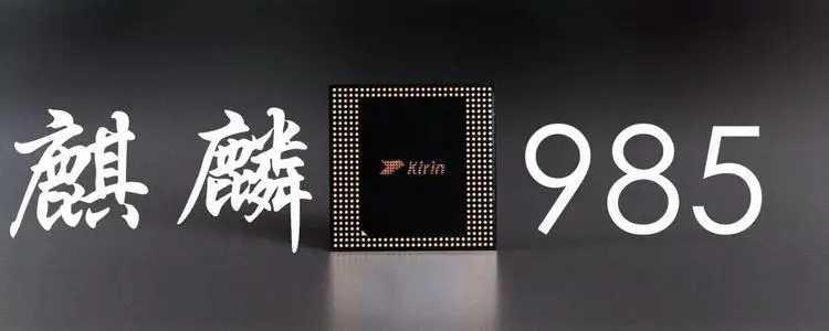 麒麟985和麒麟990区别_麒麟985和麒麟990哪个处理器好