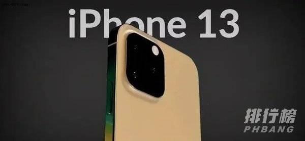 苹果 iphone 13pro max官网报价_最新价格