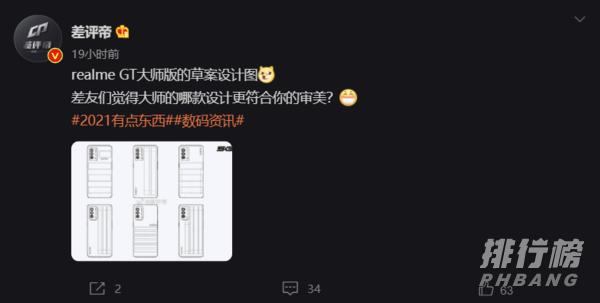 realmeGT大师版参数_参数详情参数