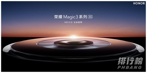荣耀magic3最新消息_荣耀magic3官方消息