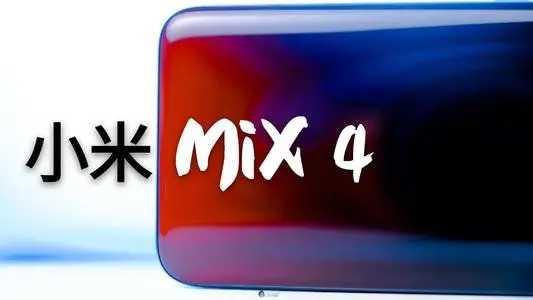 小米MIX4最新消息_小米MIX4配置曝光