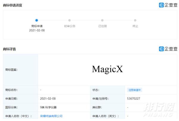 荣耀magicx参数配置_荣耀magicx详细参数配置