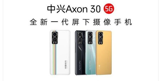 中兴Axon 30屏下版定档_中兴Axon 30屏下版真机曝光