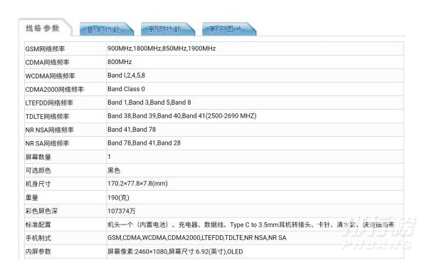 中兴Axon30详细参数曝光_参数详细参数