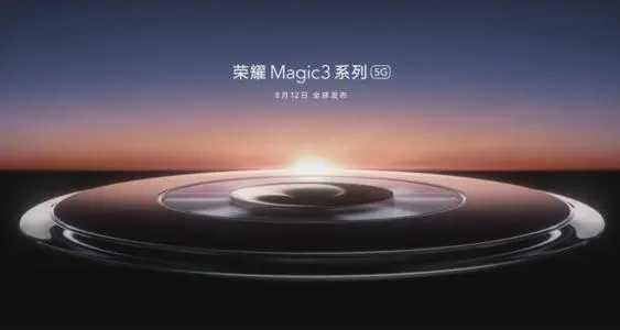 荣耀Magic 3设计图曝光_荣耀Magic 3外观设计