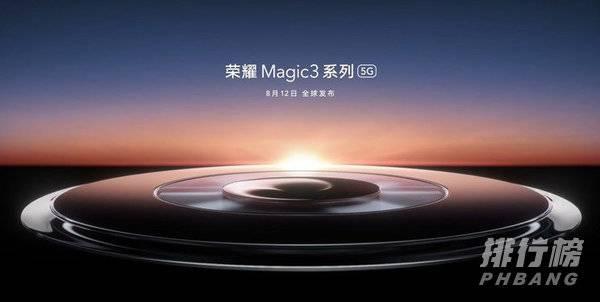 荣耀magic3上市时间_荣耀magic3参数