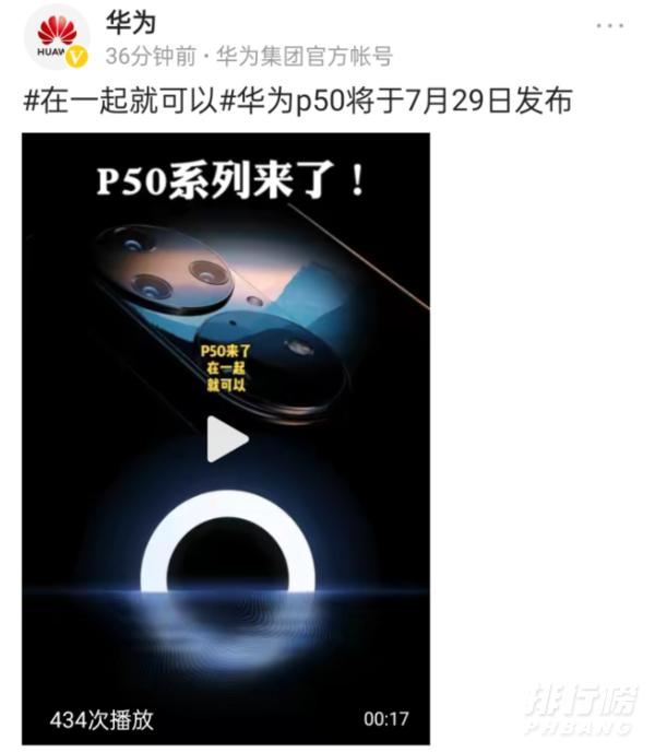 华为p50最新官方消息_华为p50上市时间确定