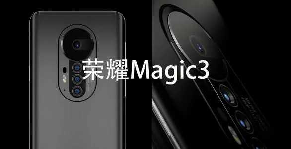 荣耀Magic 3 Pro参数_参数配置详情