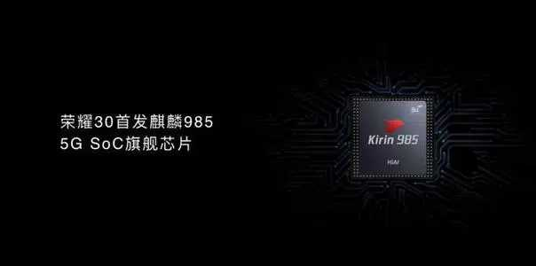 麒麟985处理器怎么样_麒麟985参数规格