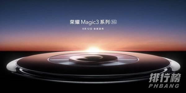 荣耀magic3价格_荣耀magic3预估价