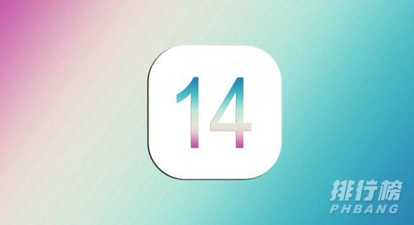 iOS14.7正式版更新了什么_iOS14.7正式版更新内容