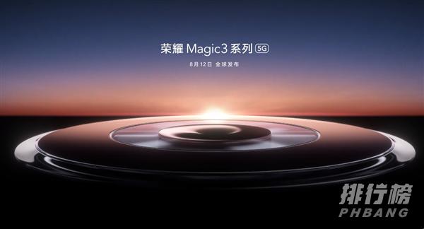 荣耀Magic3最新消息_荣耀Magic3配置消息