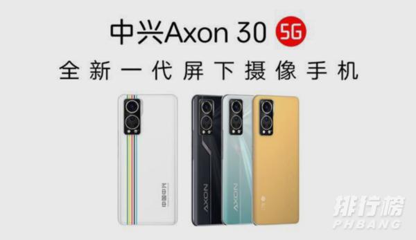 中兴Axon 30屏下版定档7月27日_中兴Axon 30屏下版参数配置