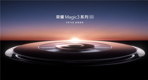 荣耀Magic3参数配置_荣耀Magic3官方消息