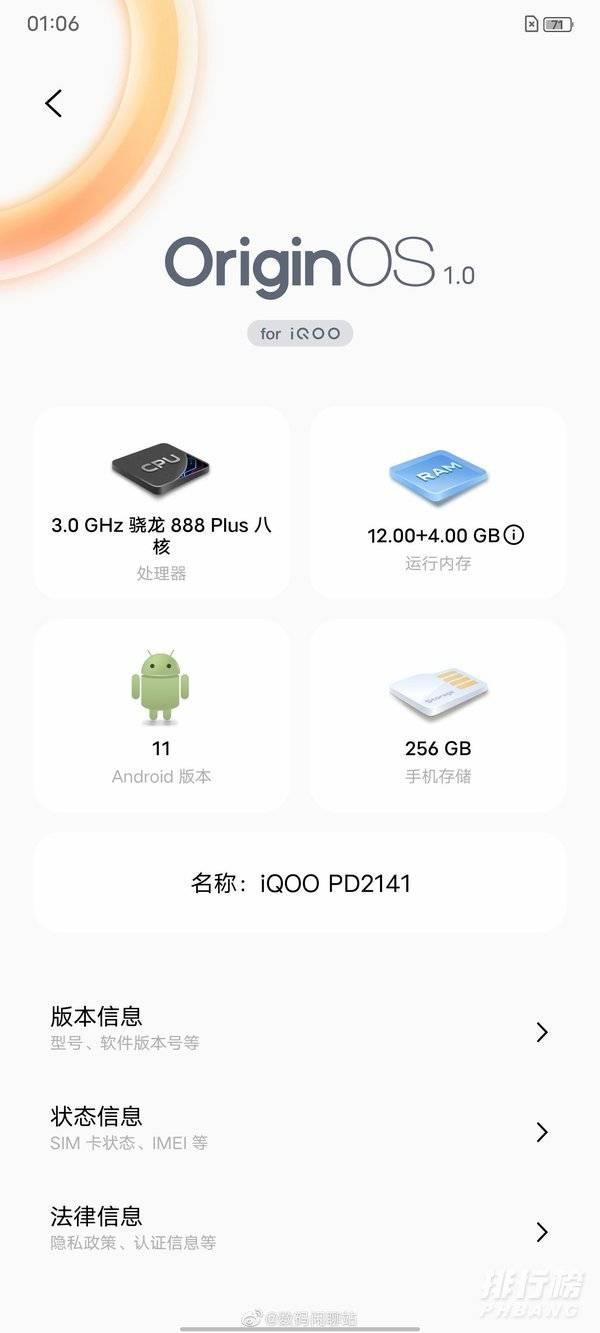 iQOO8最新消息_iQOO8配置图曝光