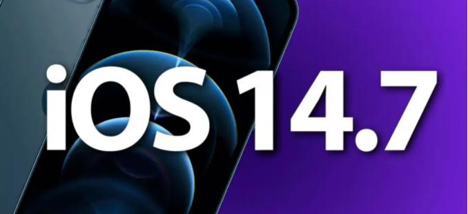 ios14.7正式版支持机型_ios14.7正式版支持哪些机型