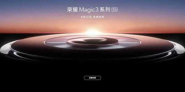 荣耀Magic 3渲染图最新曝光_荣耀Magic 3发布会时间定档