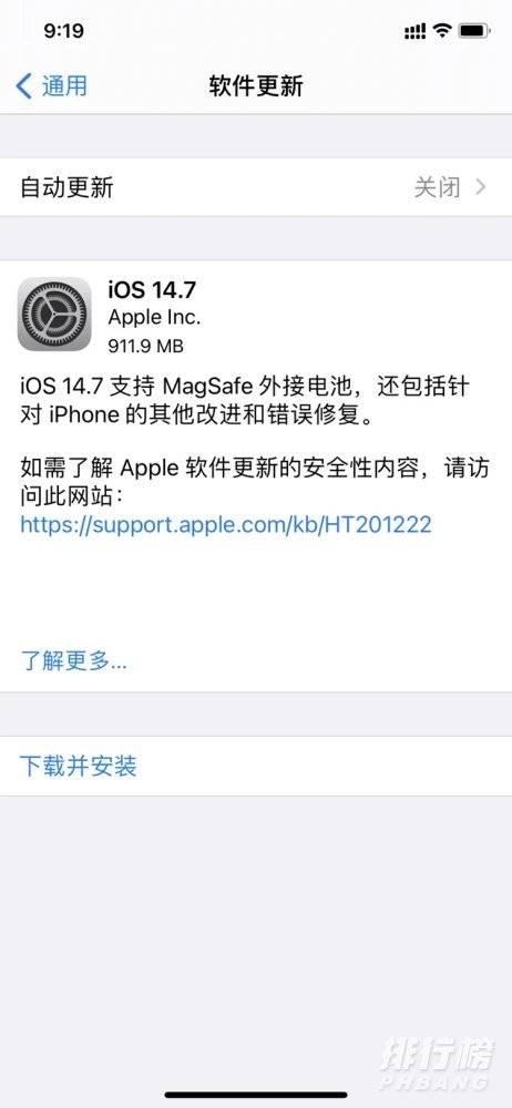 苹果ios14.7有正式版本吗_苹果ios14.7怎么样