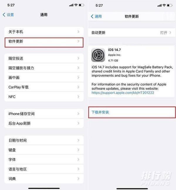 iOS14.7正式版值得升级吗_iOS14.7正式版体验评测