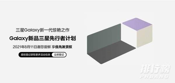 三星Galaxy新品发布会时间确定_定档8月11日举行