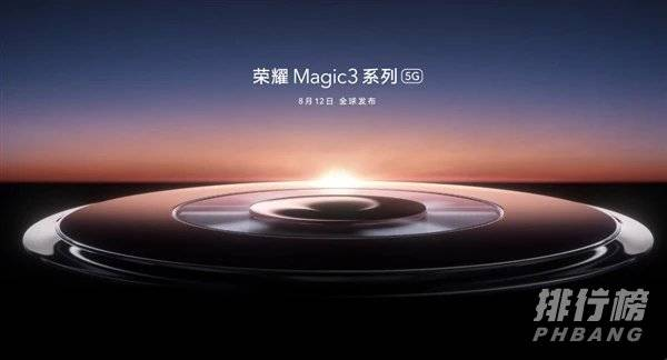 荣耀magic3搭载什么处理器_荣耀magic3处理器性能如何