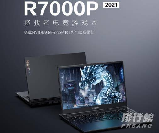 性价比高的游戏本电脑2021年推荐