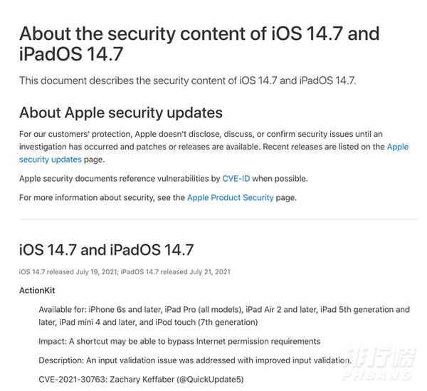 ipados14.7正式版发布_ipados14.7更新了什么