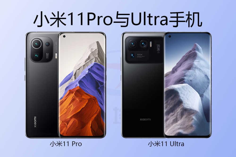 小米11pro和ultra怎么选_小米11pro和ultra哪个好
